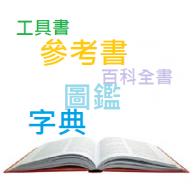 工具書。參考書。Word Book (16)